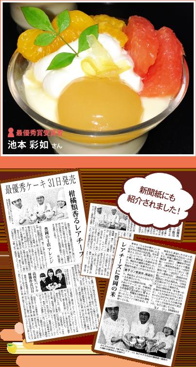柚子命(ゆずみこと)レアチーズ写真